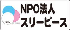 特定非営利活動法人スリーピースロゴ