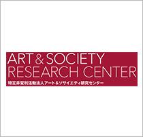 NPO法人アート&ソサイエティ研究センター様