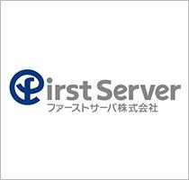 ファーストサーバ