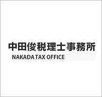 中田税理士事務所様