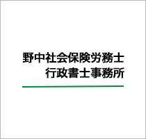 野中社会保険労務士・行政書士事務所様