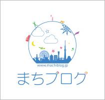 まちブログ大阪様