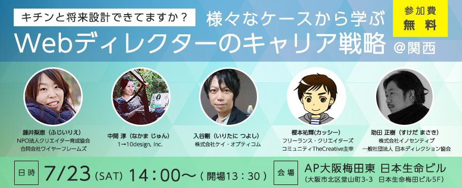 7月23日「様々な事例から学ぶ。Webディレクターのキャリア戦略セミナー@関西」