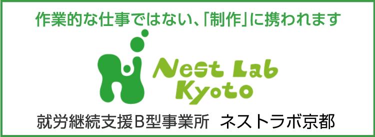 就労継続支援B型事業所ネストラボ京都