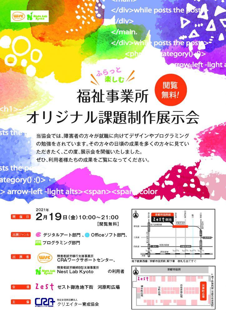 クリエイター育成協会 展示イベントチラシ