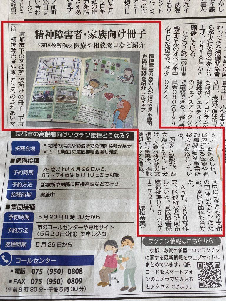下京こころのふれあいマップを発行「京都新聞」5月12日掲載