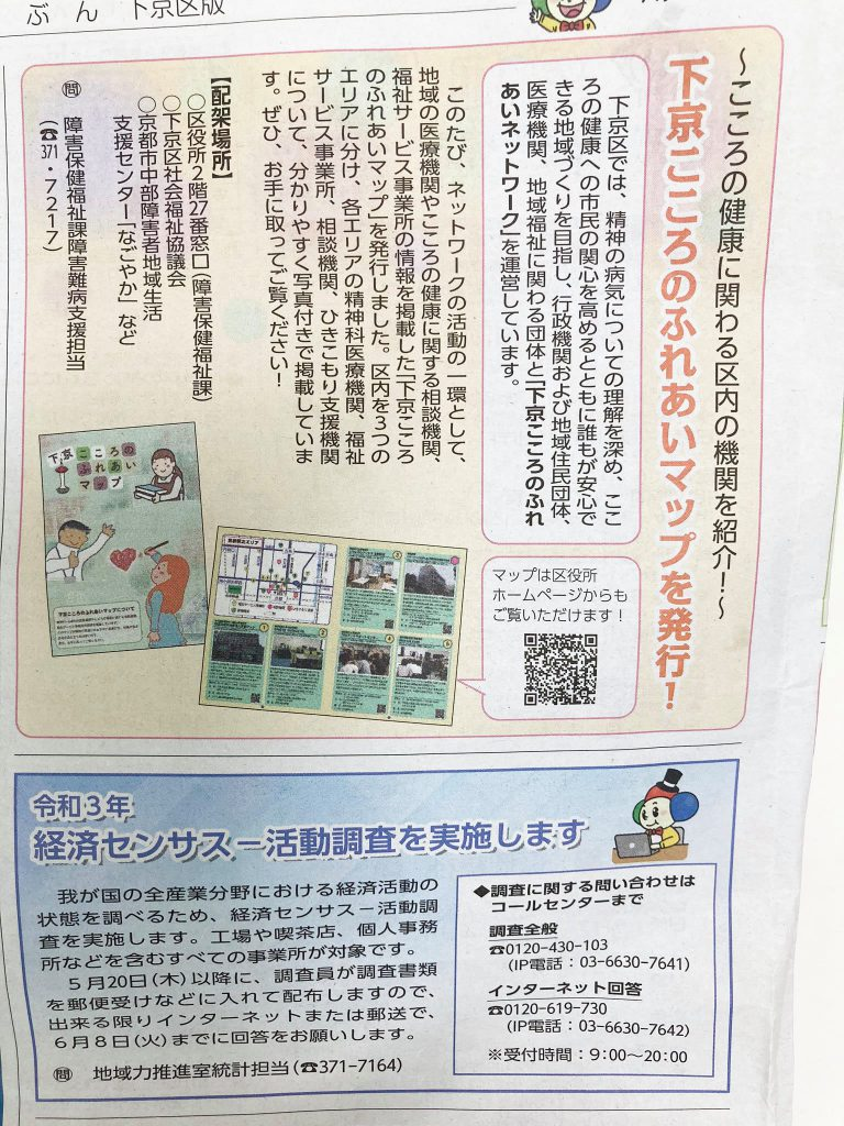 下京こころのふれあいマップを発行「下京のひびき」掲載