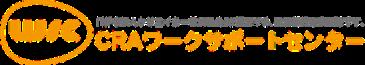 WSCロゴ