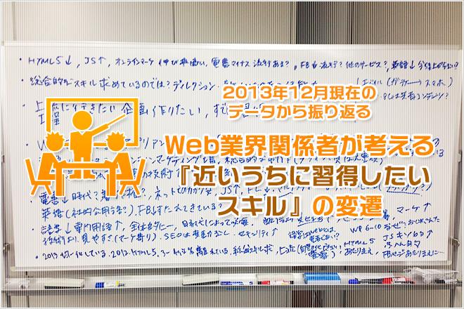 2013年12月現在のデータから振り返る、Web業界関係者が考える『近いうちに習得したいスキル』の変遷