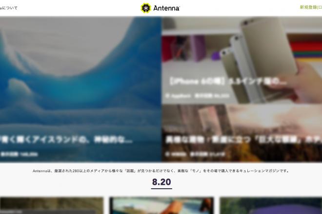 アンテナのトップページ
