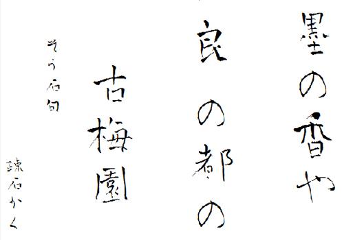 青柳フォント