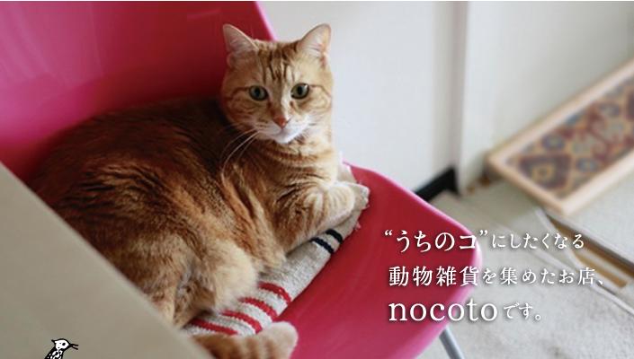 動物雑貨を中心としたセレクトショップ|nocoto(ノコト)
