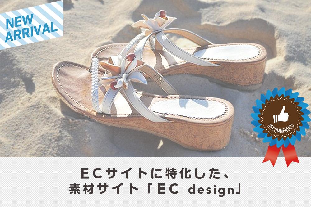 ec_design