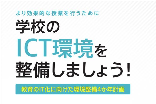 ict_kankyo