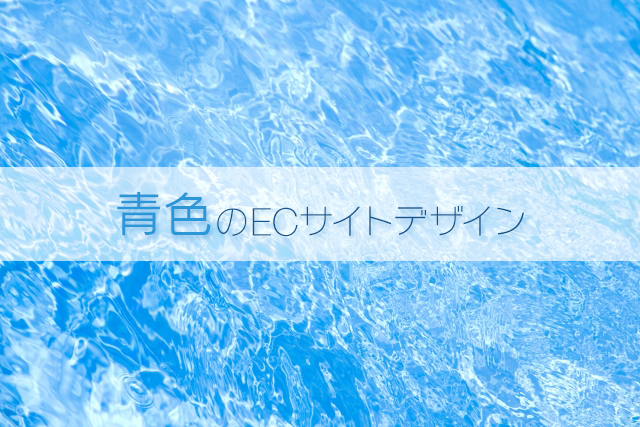 シック、爽やか、清涼感!青色のECサイトデザイン | CRAブログ - Web ...