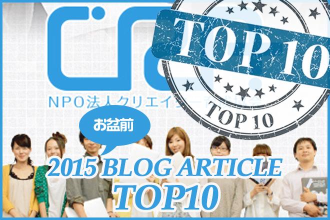 blog_article_2015top10