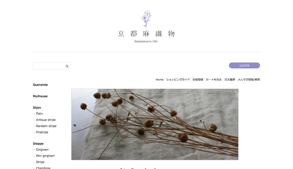 京都麻織物