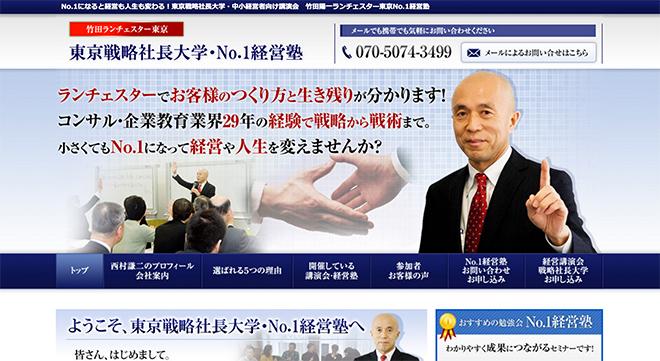 東京戦略社長大学