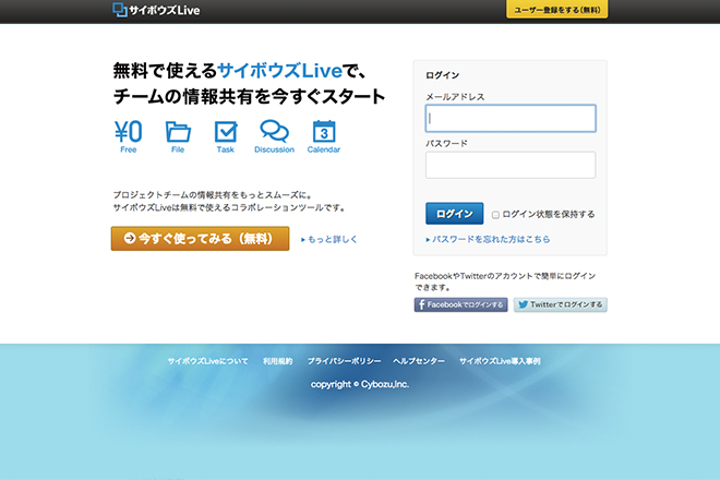 2011005_img_cybozu