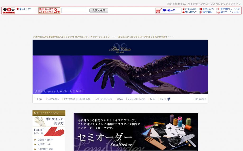 【楽天市場】装いを提案する、ハイデザイングローブスペシャリティショップ:Rin to トップページ