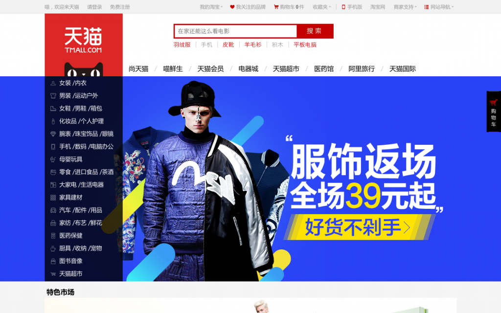 天猫tmall.com