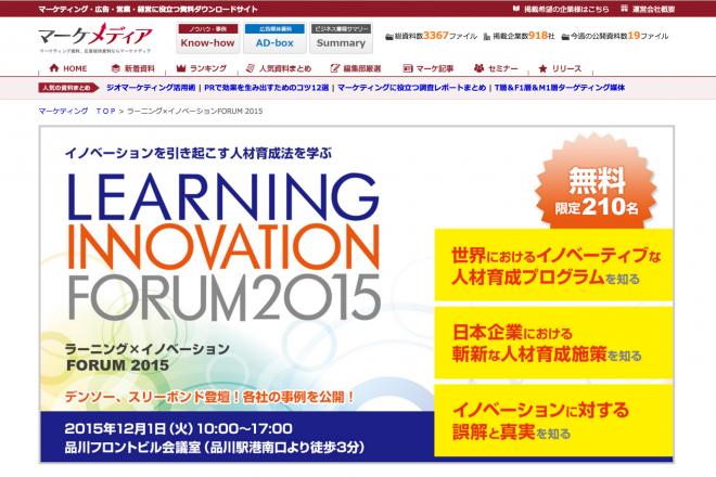 1511_education_forum01