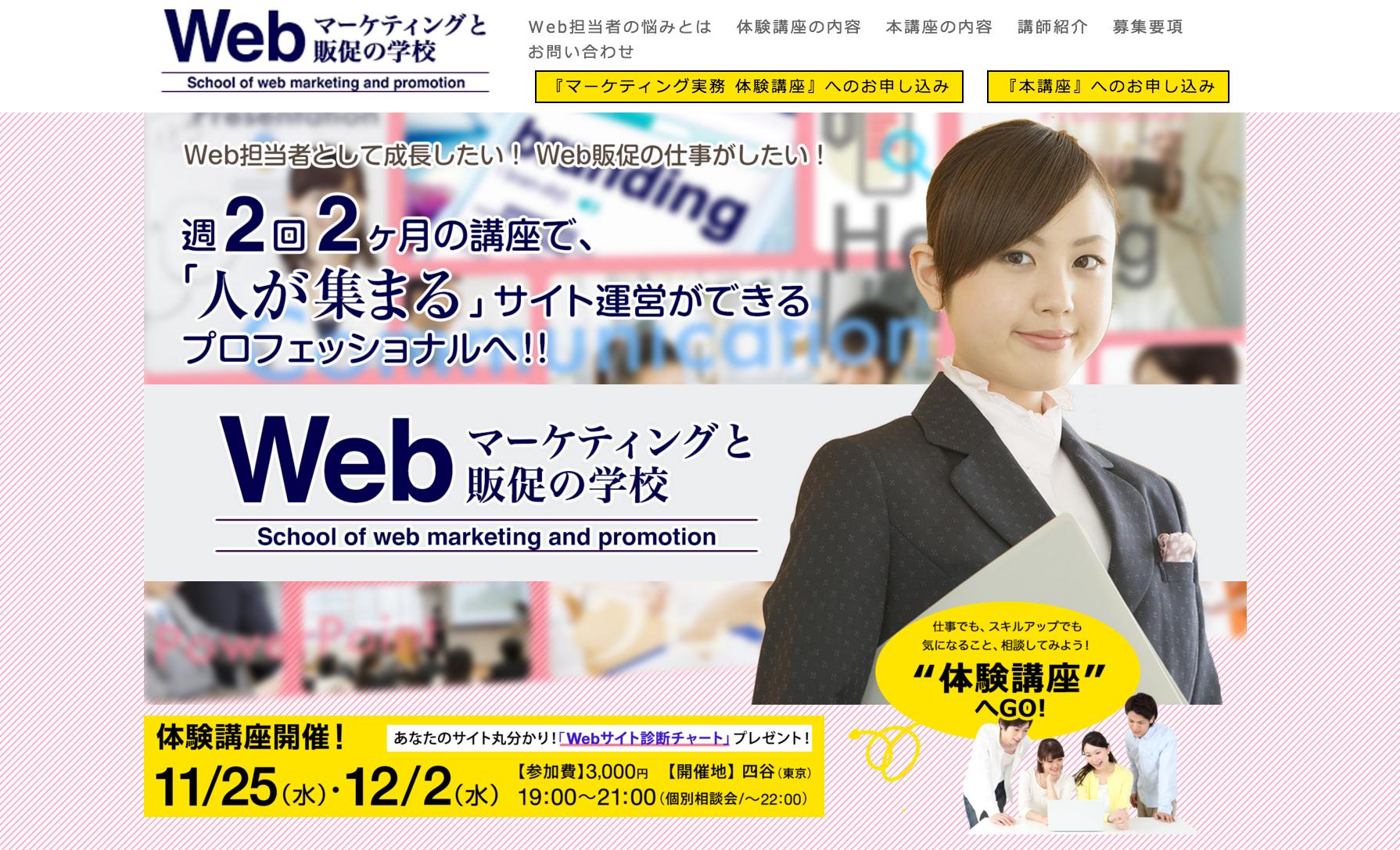 Webマーケティングと販促の学校