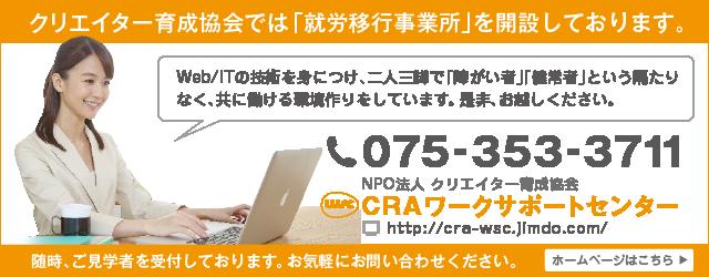 CRAワークサポートセンター