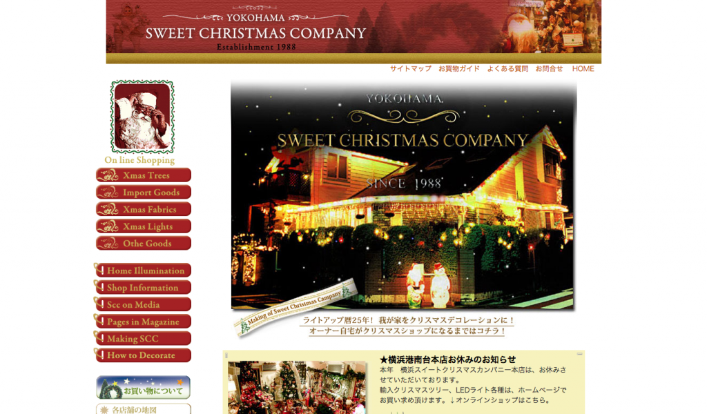 横浜スイートクリスマスカンパニー
