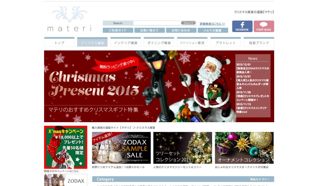 クリスマス雑貨の通販【マテリ】