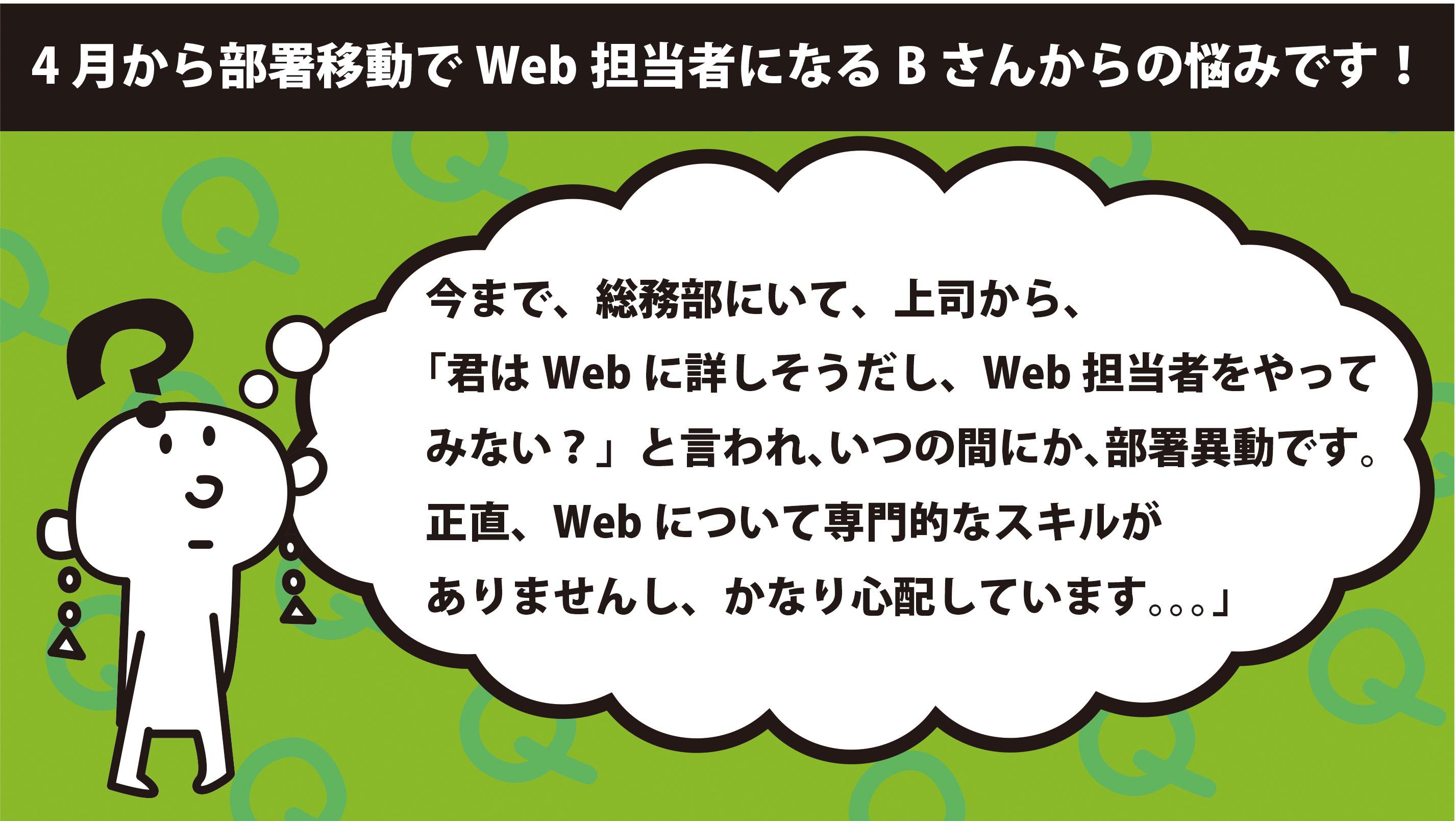 Webディレクターにお悩み相談 vol.2:Web担当者だけど、スキルも知識も不足しています