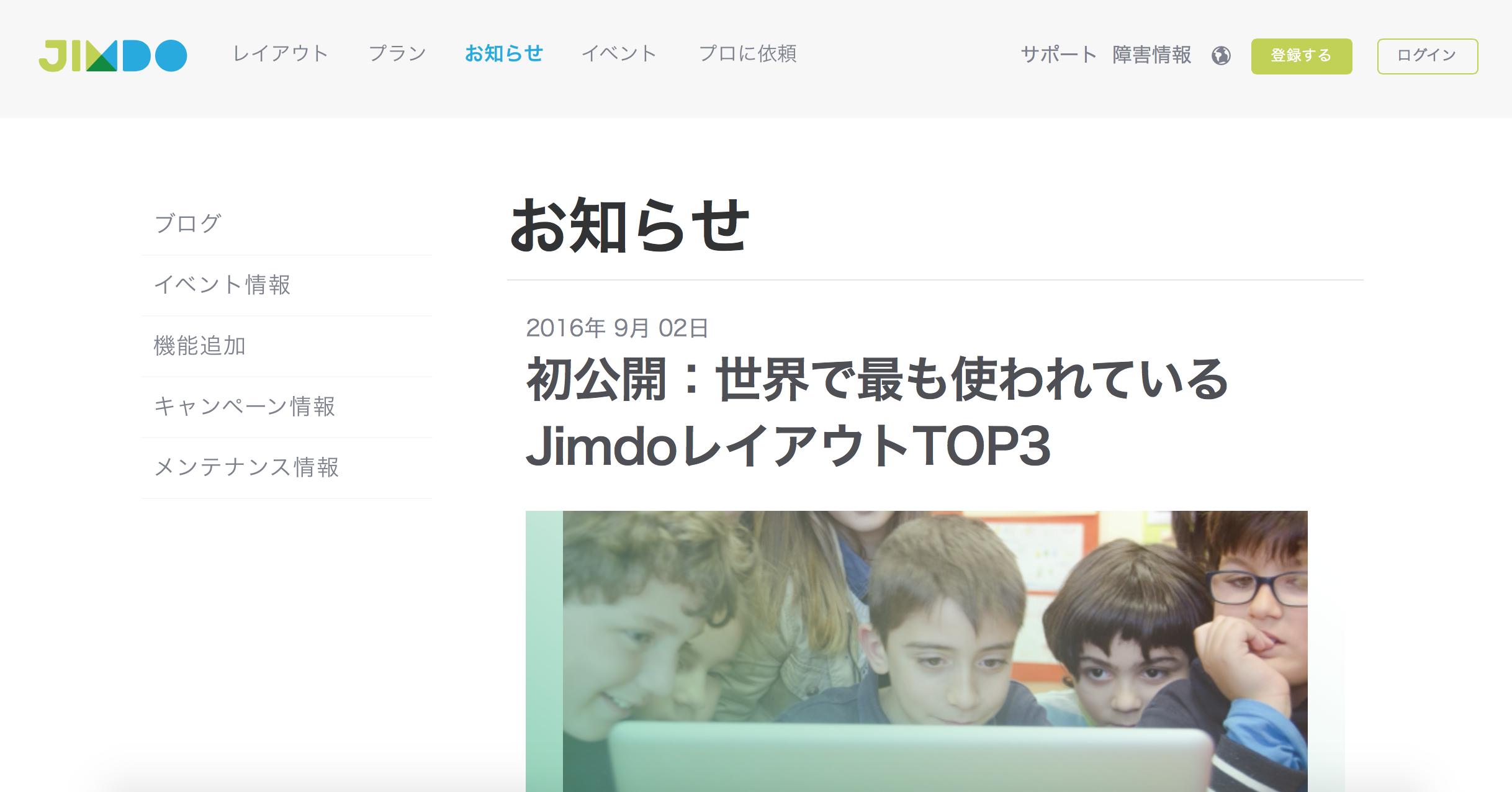 Jimdoのお知らせページのトップ画像