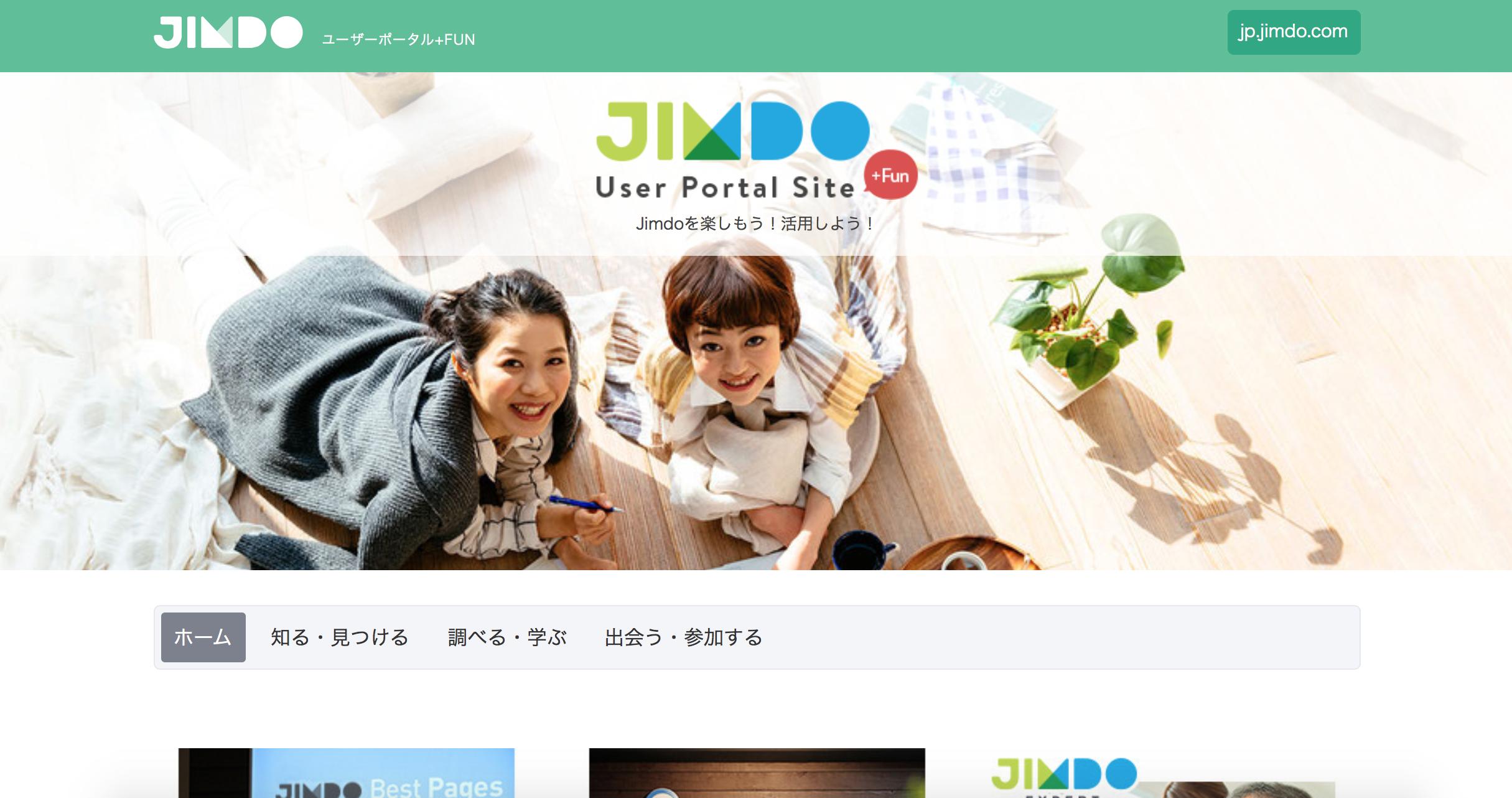 Jimdoユーザーポータルのトップ画像