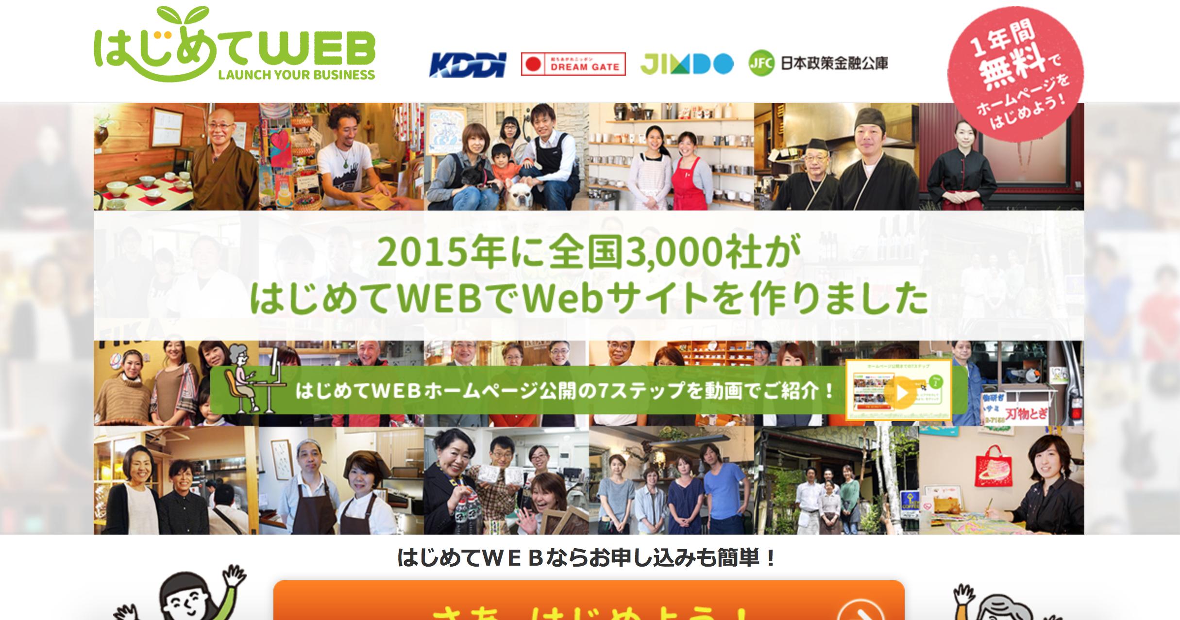 はじめてWEBのトップ画像